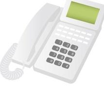 代行電話おかけ致します 柔軟に対応致しますので、お気軽にご相談ください。
