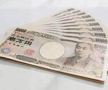 99%の確率で月に1〜3万円稼げる方法教えます 少しでもお小遣いが欲しいあなたへ