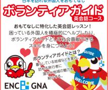 英語ボランティアガイド初級オンライン講座開講します 訪日外国人観光客に素晴らしい日本の魅力を英語で伝えましょう!