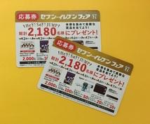 セブンフェア応募券シリアルナンバー×2
