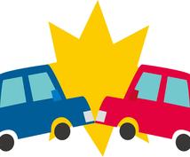 交通事故を起こしたときの対応を、一緒に考えます 不意の事故で動揺なさっている、貴方のお力になれればと思います