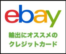 ebay輸出でオススメのカードをお教えします ebay輸出で必需品のクレジットカードについて