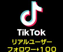 TikTokフォロワーが増えるように宣伝します フォロワーが200人目標になるように拡散宣伝します