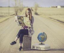 只で、海外旅行に行けるようになる、必勝法教えます ★お金が無い旅行が出来ない→★不労収入が貰える旅行が出来る。