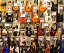 ギターの購入サポートします 選んだ一本を後悔させません!!