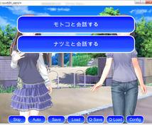 プチADV/ノベルゲームを制作します Win/Web向けにプチサイズのADV/ノベルゲームを制作