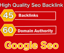 DA60以上の優良サイトから45本被リンクします 最高DA90!合計45本の被リンクを付けます