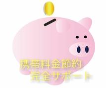 携帯料金節約術【格安スマホ】完全サポートします 携帯料金が家計の1割を占めている・高すぎると困っている方へ