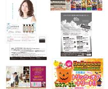 お店のハガキ・情報誌掲載用広告など制作いたします 今よりもっと素敵に仕上げたい方♫ お手伝いいたします♫