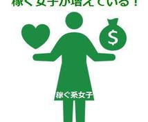 主婦でも稼げる⁉【月収20万】副業方法教えます 【資金不要】【スキル不要】独自の稼ぎ方お教えします♪