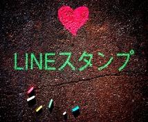 【#LINEスタンプ】 Twitter宣伝、おまかせパック