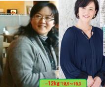 40歳からのダイエット!3か月でー7kg目指します 10月スタートの方は!3000円→2500円(回数制限無し