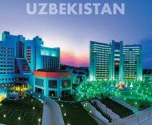 ウズベキスタンについて相談参ります シルクロードで知られるウズベキスタンについて知りたい貴方へ!