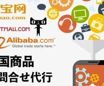 中国商品のお問い合わせ代行ます アリババ、TAOBAOのお問い合わせの仕事をお承りします。