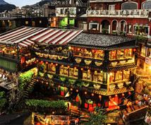 台湾旅行の旅程、旅のしおりを代理作成します グルメも観光も自由自在!旅行会社勤務者が、台湾の旅程を手配!
