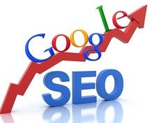 SNSやブログを使ってSEO対策おしえます 身近なツールがSEOに大きな役割を担います