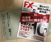 大手企業為替取引担当DakarのFX手法公開します マスコミ複数社から取材実績有り!現役FXトレーダーの手法!