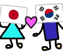 韓国人の恋人(彼氏・彼女)の作り方教えます 韓国人恋人ができる5つの法則♡とアドバイスを提供いたします!