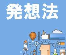 商品企画・開発のアイデアの発想法教えます 業務の問題解決もOK!自分でブレインストーミングしてみよう