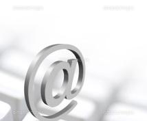 オリジナルメールアドレス作成