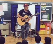 保育園や学童などでギター演奏と歌を歌います (子どもTV番組の歌のお兄さんでした)
