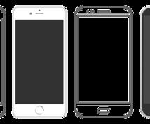 スマホアプリのお悩みごと何でもアドバイスします 作ってみたい。より良くしたい。どんなことができる?に答えます