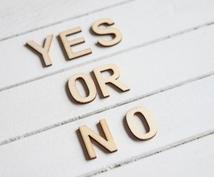 人生の選択!「どちらにしようか?」に答えます 2択・3択でお悩みの方の参考に