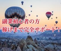 初心者OK 稼げるまで一からサポートします サイドビジネスで数万円稼ぎたい方向けのサービスです。