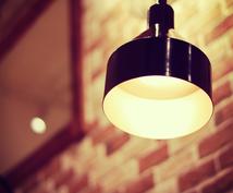 お部屋のライティング!ご提案します ※お部屋は照明の色で変わります!雰囲気作りお手伝いします♪