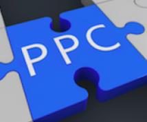 【Web初心者限定】PPC広告で爆発的に集客し利益を1.5倍にする方法
