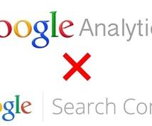 【ワードプレスサイト限定】Googleアナリティクス&サーチコンソールの設置から設定までの全てを代行