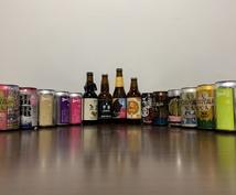様々な種類のクラフトビールが買えるサイト教えます ビール好きは必見!一度知ったらここしか買えない!?