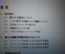 英語ができるようになる!TOEICのスコアが半年で300点台から600点台になる学習法を教えます!