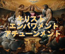 聖霊と繋がるキリストエンパワメントの伝授します キリスト&聖母マリア&15大天使&キリスト教の聖人達と繋がる