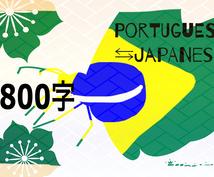 800字まで☆長文をポルトガル語⇆日本語翻訳します ブラジル出身者がネイティブ翻訳