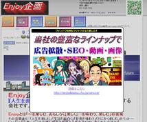 LPページやHPで注目の商品をオススメできます 画面中央に表示されるお知らせは目を引きますよ