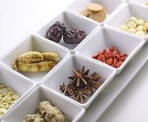 薬膳診断☆あなたの体質にむいている食材お伝えします 国際中医薬膳師の体質改善薬膳アドバイス