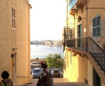 マルタへ留学、旅行しようと考えている方へ、相談に乗ります。