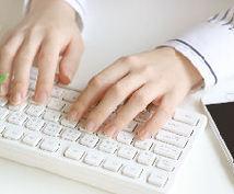 プロライターが相手に伝わる文章にリライトします 公に向けて文章を発信したい時などにおすすめ:1000字から