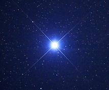 シリウス恒星系の癒しのエネルギーをお届けします 遊び心をもってこの世界を生き抜くためのサポートワーク