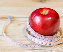 ダイエット何から始める?管理栄養士が一緒に考えます ワンコインで目標決定+7日間支援付きです