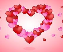 恋愛・復縁についてサクッと占います 霊感タロットにて、ご質問に1件お答えします☆