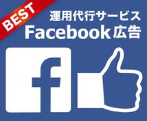 Facebook広告の悩みにお答えします Facebook広告の使い方や運用方法などでお悩みのあなたへ