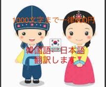 翻訳ボランティア経験の母が日本語⇄韓国語翻訳します 1000文字までで一律500円