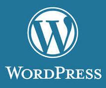 AWSでWordPressを導入支援します オリジナルのサイトを面倒な設定なしで簡単に!!