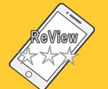 スマホアプリのレビューを投稿します アプリ開発者・運営者様向けのサービスです