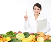 栄養指導*プロがあなたの食事、サポートします 今の食事に不安がある方、まず何をすればいいか迷っている方へ