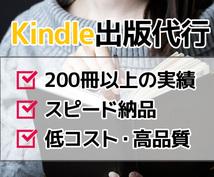Kindle出版まるごと代行します 200冊以上の実績!電子出版ならお任せ下さい。