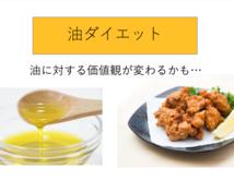 油を利用したダイエット方法教えます 油とダイエットは無縁だと思われていた時代は終わりました