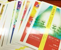 日本神界と和草カード☆ワンオラクルでお伝えします 人生の岐路に立っているとき・お悩みに対するヒントがほしいとき